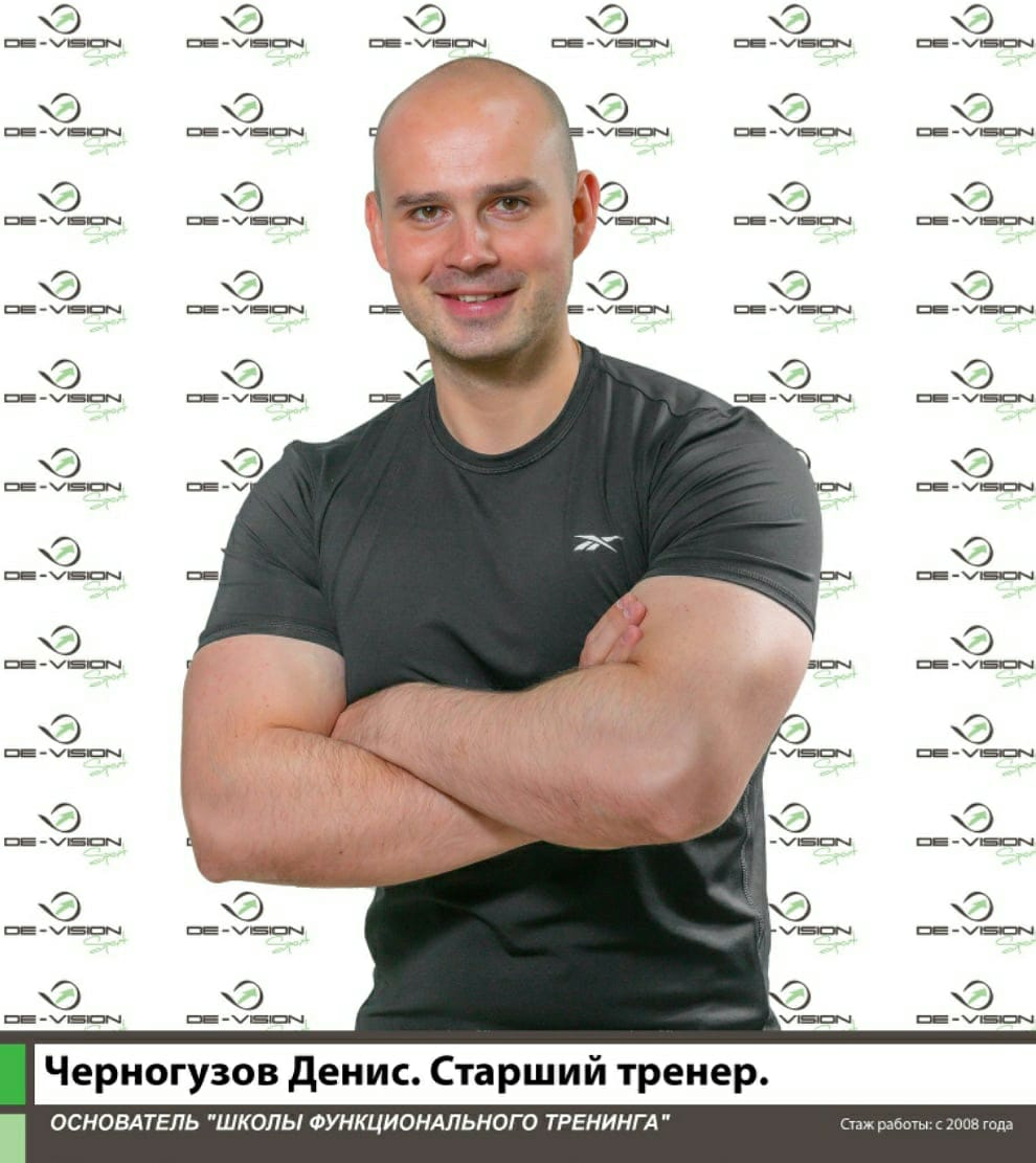 Основатель Школы Функционального тренинга