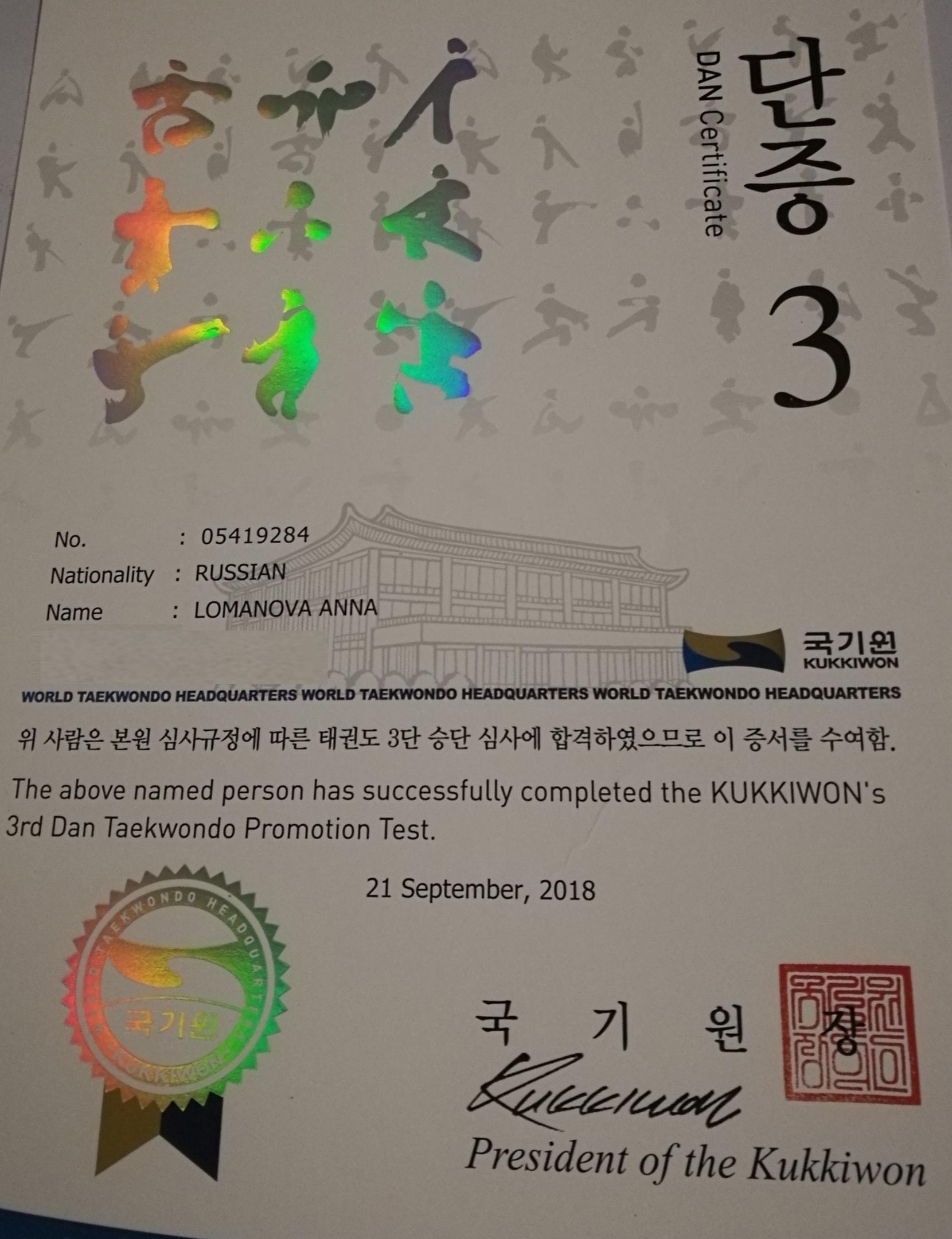 Сертификат Taekwondo WTF Black belt, 3 Dan